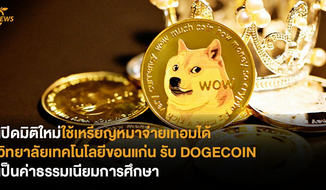 เปิดมิติใหม่ใช้เหรียญหมาจ่ายเทอมได้ วิทยาลัยเทคโนโลยีขอนแก่น รับ DOGECOIN เป็นค่าธรรมเนียมการศึกษา