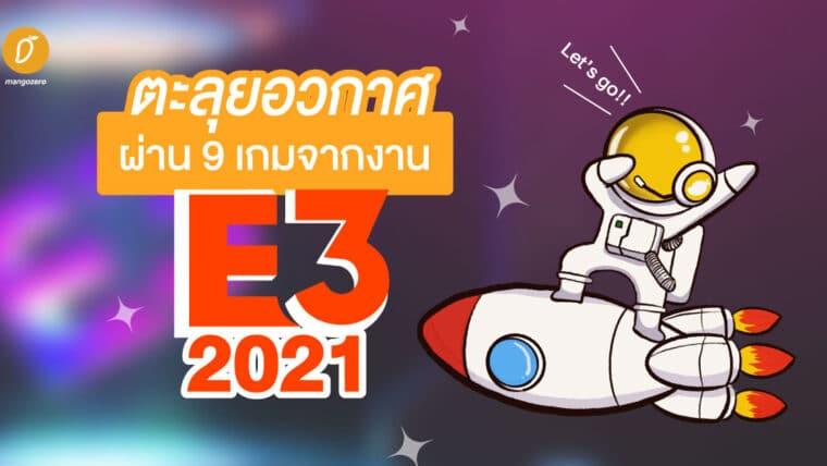 ไม่อยู่แล้วบนโลก หนีไปนอกโลกดีกว่า! พาตะลุยอวกาศผ่าน 9 เกมจากงาน E3 2021