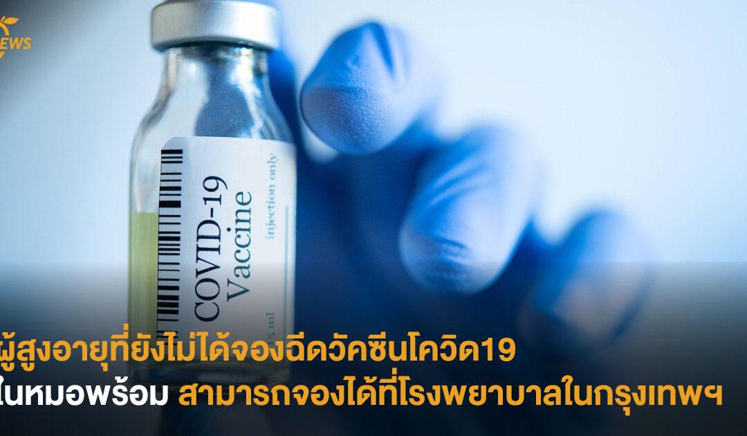 ผู้สูงอายุที่ยังไม่ได้จองฉีดวัคซีนโควิด19 ในหมอพร้อม สามารถจองได้ที่โรงพยาบาล ในกรุงเทพฯ