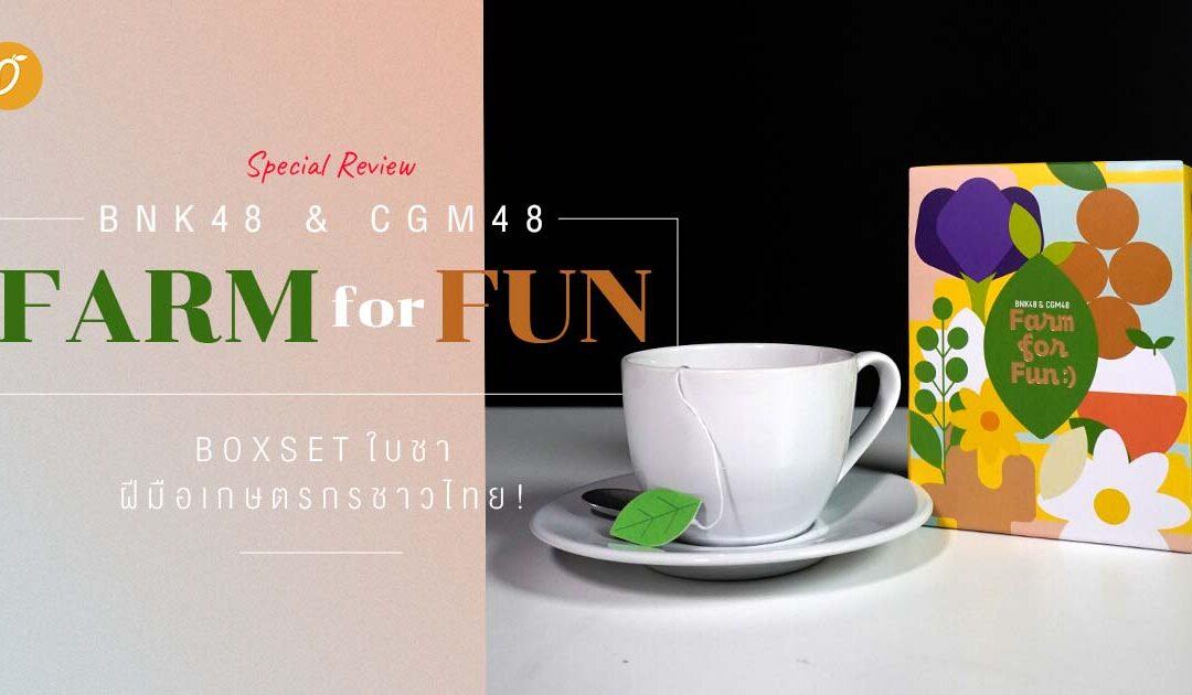[ Special Review ] BNK48 & CGM48 Farm for Fun บ็อกเซตใบชาฝีมือเกษตรกรชาวไทย!