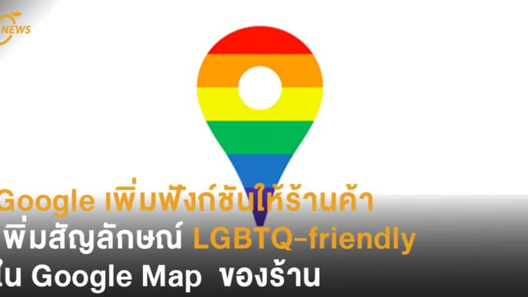 Google เพิ่มฟังก์ชันให้ร้านค้าเพิ่มสัญลักษณ์ LGBTQ-friendly ใน Google Map  ของร้าน