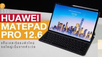 รีวิว Huawei MatePad Pro 12.6 แท็บเลตเรือธงตัวใหม่จอใหญ่เบิ้มจากหัวเว่ย