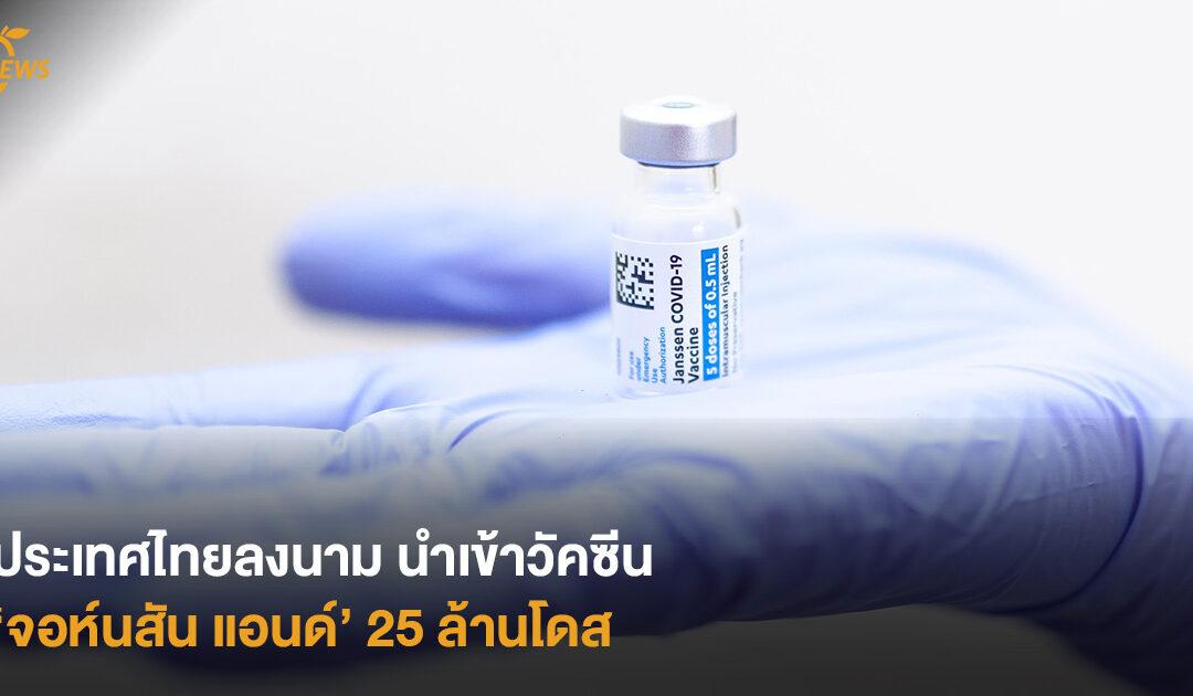 ประเทศไทยลงนาม นำเข้าวัคซีน 'จอห์นสัน แอนด์' 25 ล้านโดส