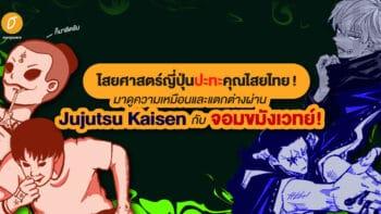 ไสยศาสตร์ญี่ปุ่นปะทะคุณไสยไทย! มาดูความเหมือนและแตกต่างกันผ่าน Jujutsu Kaisen กับ จอมขมังเวทย์!