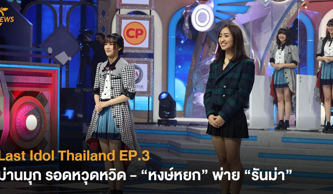 "Last Idol Thailand EP.3 ม่านมุก รอดหวุดหวิด – ""หงษ์หยก"" พ่าย ""รันม่า"""
