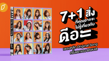 """7 สิ่งที่คุณอาจไม่รู้เกี่ยวกับ """"ดี-อะ"""" เพลงหลัก Original Song ครั้งแรกของ BNK48 !!"""