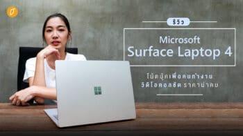 รีวิว Microsoft Surface Laptop 4  โน้ตบุ๊กเพื่อคนทำงาน วิดิโอคอลชัด ราคาน่าคบ