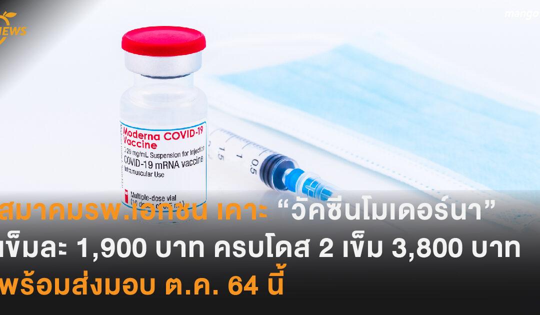 """สมาคมรพ.เอกชน เคาะ """"วัคซีนโมเดอร์นา"""" เข็มละ 1,900 บาท ครบโดส 2 เข็ม 3,800 บาทพร้อมส่งมอบ ต.ค. 64 นี้"""
