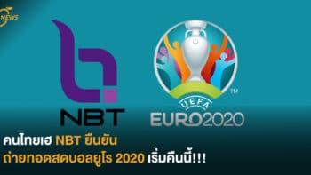 คนไทยเฮ NBT ยืนยันถ่ายทอดสดบอลยูโร 2020 เริ่มคืนนี้!!!
