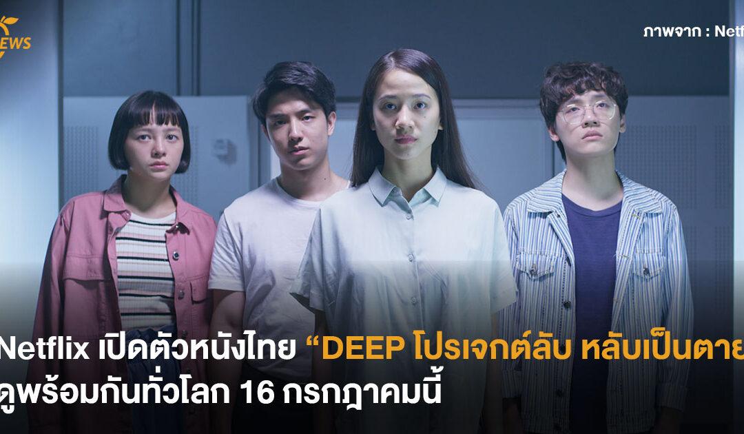 """Netflix เปิดตัวหนังไทย """"DEEP โปรเจกต์ลับ หลับเป็นตาย"""" ดูพร้อมกันทั่วโลก 16 กรกฎาคมนี้"""