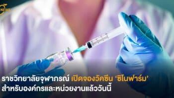 ราชวิทยาลัยจุฬาภรณ์ เปิดจองวัคซีน 'ซิโนฟาร์ม' สำหรับองค์กรและหน่วยงานแล้ววันนี้