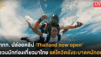 ททท. ปล่อยคลิป 'Thailand now open'ชวนนักท่องเที่ยวมาไทย  แต่โควิดยังระบาดหนักอยู่