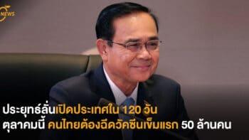 ประยุทธ์ลั่น เปิดประเทศใน 120 วัน และตุลาคมนี้ คนไทยต้องฉีดวัคซีนเข็มแรก 50 ล้านคน