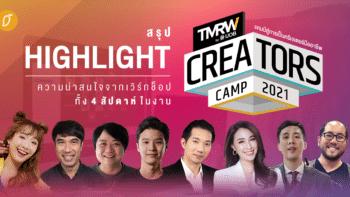 สรุป Highlight ความน่าสนใจจากเวิร์กช็อปทั้ง 4 สัปดาห์ ในงาน TMRW Creators Camp 2021