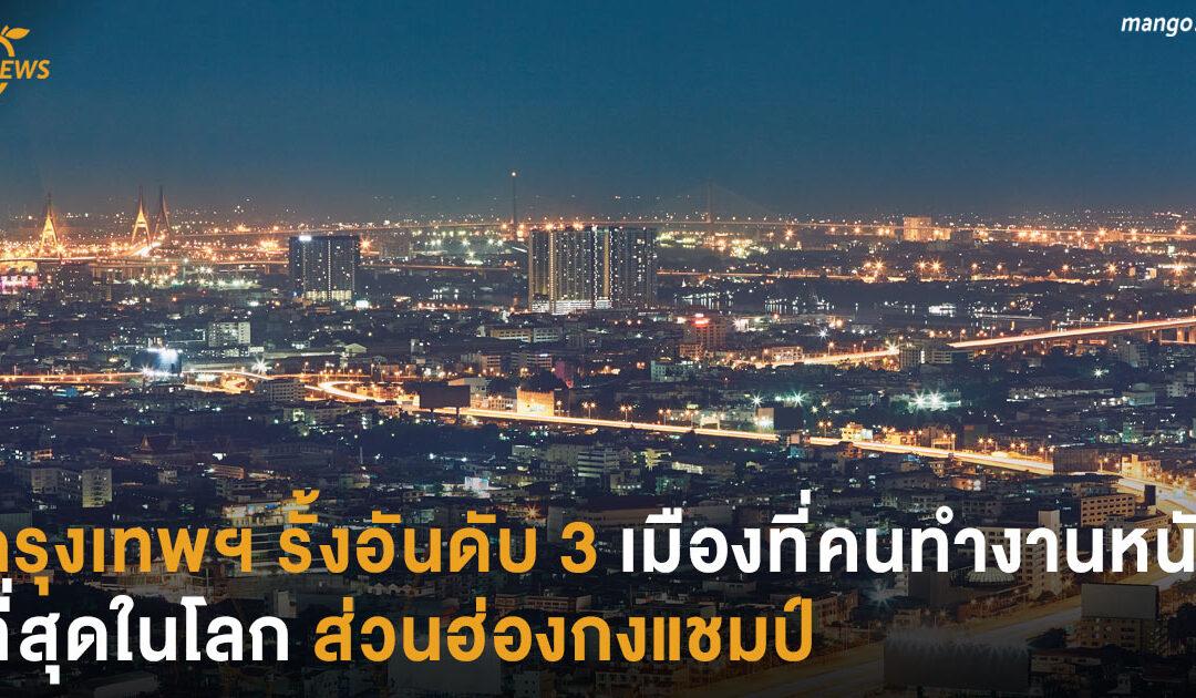 กรุงเทพฯ รั้งอันดับ 3 เมืองที่คนทำงานหนักที่สุดในโลก ส่วนฮ่องกงแชมป์