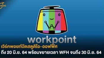 เวิร์คพอยต์ปิดสตูดิโอ-ออฟฟิศ ถึง 20 มิ.ย. 64 พร้อมขยายเวลา WFH จนถึง 30 มิ.ย. 64