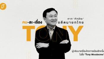 คน-ละ-เรื่อง : จาก 'ทักษิณ' อดีตนายกไทย ผู้กลับมาเคลื่อนไหวการเมืองอีกครั้งในชื่อ 'Tony Woodsome'