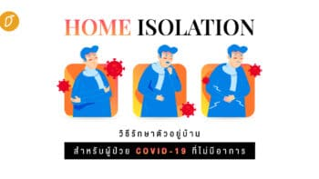Home Isolation วิธีรักษาตัวอยู่บ้าน สำหรับผู้ป่วยCOVID-19 ที่ไม่มีอาการ