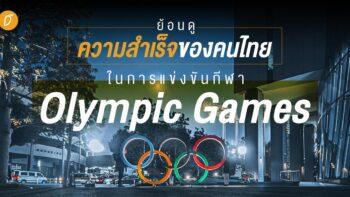 ย้อนดูความสำเร็จของคนไทย ในการแข่งขันกีฬา Olympic Games