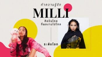 ทำความรู้จัก MILLI ศิลปินไทยที่ผลงานไปไกลระดับโลก