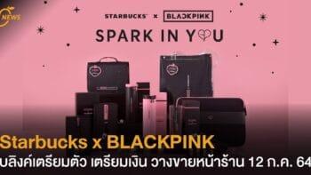 Starbucks x BLACKPINK บลิงค์เตรียมตัว เตรียมเงิน วางขายหน้าร้าน 12 ก.ค. 64