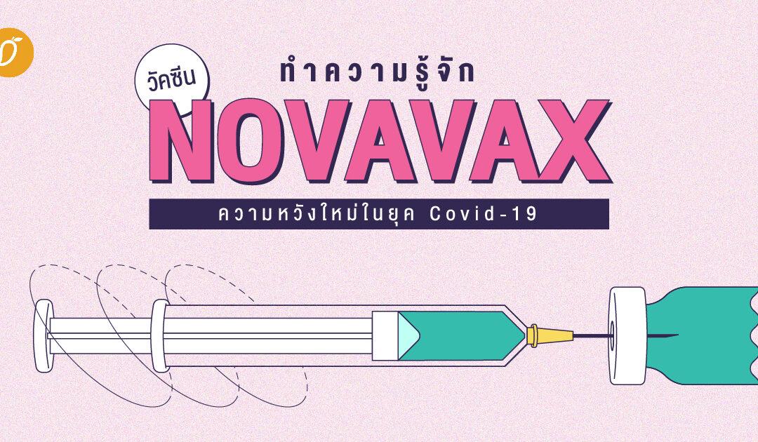 ทำความรู้จักวัคซีน Novavaxความหวังใหม่ในยุค Covid-19
