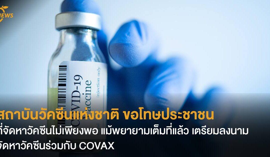 สถาบันวัคซีนแห่งชาติ ขอโทษประชาชน ที่จัดหาวัคซีนไม่เพียงพอ แม้พยายามเต็มที่แล้ว เตรียมลงนามจัดหาวัคซีนร่วมกับ COVAX