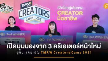 เปิดมุมมองจาก 3 ครีเอเตอร์หน้าใหม่ ผู้ชนะแคมเปญ TMRW Creators Camp2021
