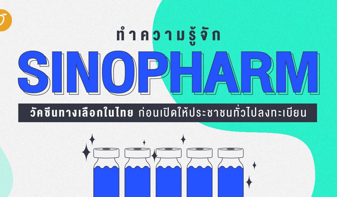 ทำความรู้จัก Sinopharm วัคซีนทางเลือกในไทย ก่อนเปิดให้ประชาชนทั่วไปลงทะเบียน