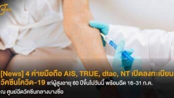 4 ค่ายมือถือ AIS, TRUE, dtac, NT เปิดลงทะเบียนวัคซีนโควิด-19 แก่ผู้สูงอายุ 60 ปีขึ้นไปวันนี้ พร้อมฉีด 16-31 ก.ค. ณ ศูนย์ฉีดวัคซีนกลางบางซื่อ
