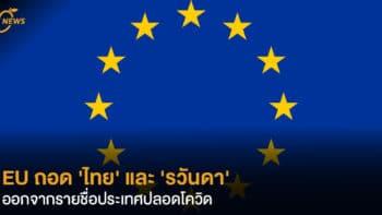 EU ถอด 'ไทย' และ 'รวันดา' ออกจากรายชื่อประเทศปลอดโควิด