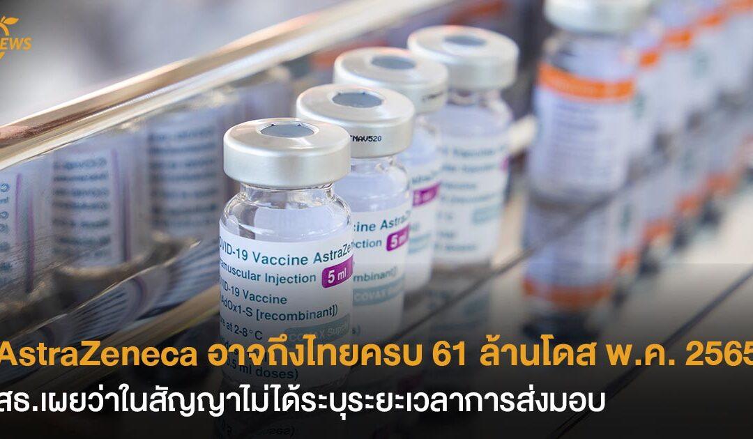 AstraZeneca อาจถึงไทยครบ 61 ล้านโดส  พ.ค. 2565 สธ.เผยว่าในสัญญาไม่ได้ระบุ ระยะเวลาการส่งมอบ