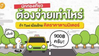 นักท่องเที่ยวต้องจ่ายเท่าไหร่ ถ้า Taxi เมืองไทยคิดราคาตามมิเตอร์