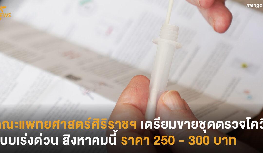 คณะแพทยศาสตร์ศิริราชฯ เตรียมขายชุดตรวจโควิดแบบเร่งด่วน สิงหาคมนี้ราคา 250 – 300 บาท