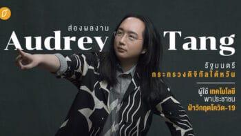 ส่องผลงาน 'Audrey Tang' รัฐมนตรีกระทรวงดิจิทัลไต้หวัน  ผู้ใช้เทคโนโลยีพาประชาชนฝ่าวิกฤตโควิด-19