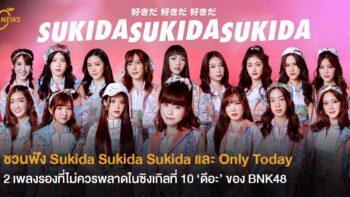 ชวนฟัง Sukida Sukida Sukida และ Only Today สองเพลงรองที่ไม่ควรพลาดในซิงเกิลที่ 10 'ดีอะ' ของ BNK48