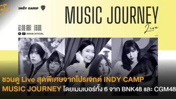 ถึงเวลาอวดของ! ชวนดู Live สุดพิเศษจากโปรเจกต์ INDY CAMP MUSIC JOURNEY โดยเมมเบอร์ทั้ง 6 จาก BNK48 และ CGM48