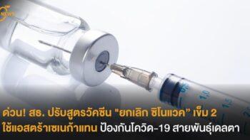 """ด่วน! สธ. ปรับสูตรวัคซีนใหม่ ยกเลิกฉีด """"ซิโนแวค"""" เข็ม 2 ใช้แอสตร้าเซเนก้าแทน ป้องกันโควิด-19 สายพันธุ์เดลตา สั่งการด่วน ทุก รพ.เริ่มทันที"""