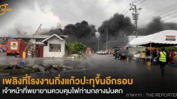 เพลิงที่โรงงานกิ่งแก้วปะทุขึ้นอีกรอบ เจ้าหน้าที่พยายามควบคุมไฟท่ามกลางฝนตก