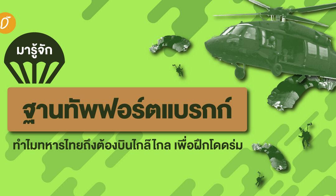 มารู้จักฐานทัพฟอร์ตแบรกก์ ทำไมทหารไทยถึงต้องบินไกล๊ไกล เพื่อไปฝึกโดดร่ม