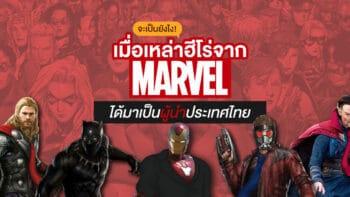 """จะเป็นยังไง…? เมื่อเหล่าฮีโร่จาก """"จักรวาล Marvel"""" ได้มาเป็นผู้นำประเทศไทย!"""