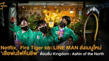 Netflix,  Fire Tiger และ LINE MAN ส่งเมนูใหม่  'เสือพ่นไฟคืนชีพ'  พร้อมจัดซอมบี้มาส่งถึงบ้าน รับ Kingdom : Ashin of the North