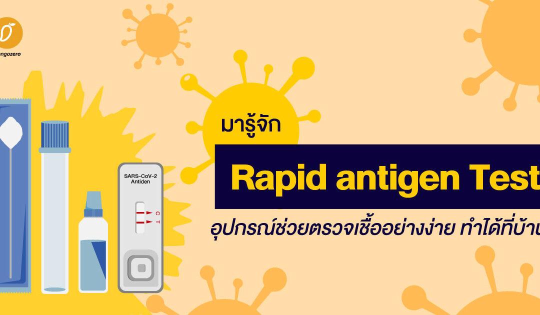 มารู้จัก Rapid Antigen Test อุปกรณ์ช่วยตรวจเชื้ออย่างง่าย ทำได้ที่บ้าน