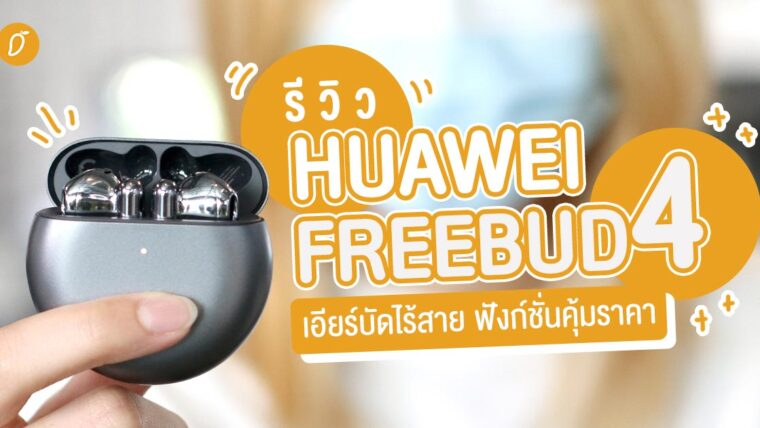 รีวิว Huawei Freebuds 4 เอียร์บัดไร้สายเทพคุ้มราคา