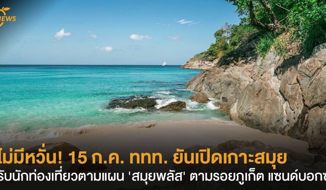 ไม่มีหวั่น! 15 ก.ค. ททท. ยันเปิดเกาะสมุย รับนักท่องเที่ยวตามแผน 'สมุยพลัส' ตามรอยภูเก็ต แซนด์บอกซ์