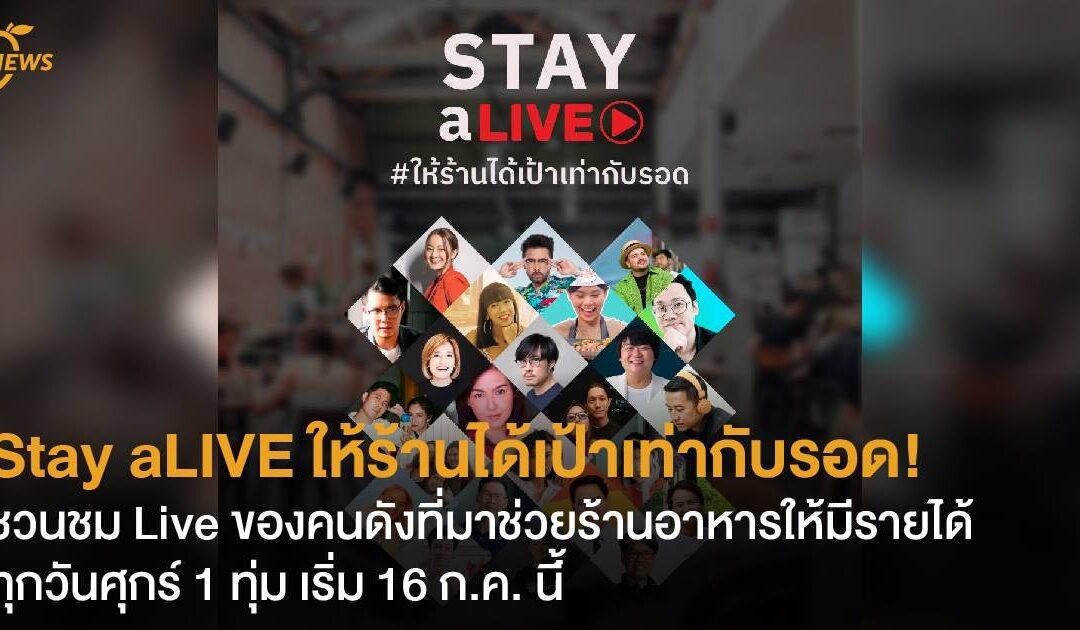 Stay aLIVE ให้ร้านได้เป้าเท่ากับรอด! ชวนชม Live ของคนดังที่มาช่วยร้านอาหารให้มีรายได้ ทุกวันศุกร์ 1 ทุ่ม เริ่ม 16 ก.ค. นี้