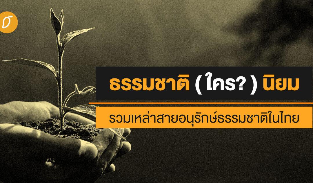 ธรรมชาติ (ใคร?) นิยม  รวมเหล่าสายอนุรักษ์ธรรมชาติในไทย