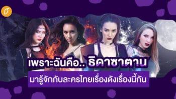 เพราะฉันคือ… ธิดาซาตาน มารู้จักกับละครไทยเรื่องดังเรื่องนี้กัน!
