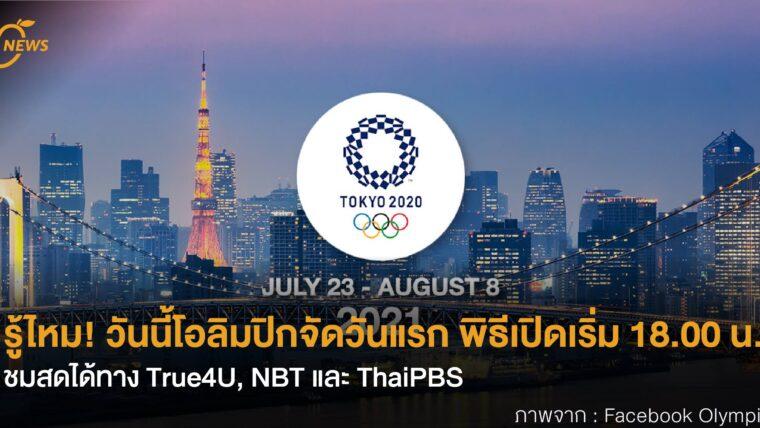 รู้ไหม! วันนี้โอลิมปิกจัดวันแรก พิธีเปิดเริ่ม 18.00 น. ชมสดได้ทาง True4U, NBT และ ThaiPBS