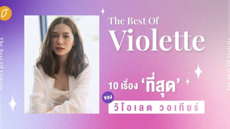 The Best Of Violette 10 เรื่อง 'ที่สุด' ของวิโอเลต วอเทียร์